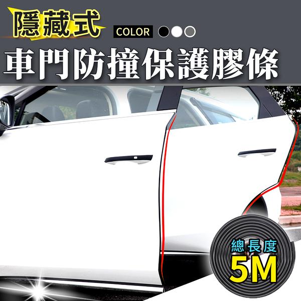 【團購】★隱藏式車門防撞保護膠條5M(3色選) NC17080282 ㊝加購網