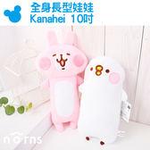 Norns【全身長型娃娃Kanahei 10吋】正版卡娜赫拉 小雞P助 粉紅兔兔 絨毛玩偶 抱枕靠枕 卡通可愛禮物