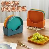 餐盤-北歐撞色系圓形盤子 方形盤子 盤組 碗盤子組合裝 環保餐具 花盆 托盤 碟子【AN SHOP】