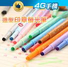 印章款螢光筆 可愛糖果色 彩繪 彩色筆 重點筆記號畫線 文具 造型筆  精美小禮物 招生【4G手機】
