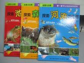 【書寶二手書T4/少年童書_PMZ】探索河流的生態_探索森林的生態_探索池塘的生態_共3本合售