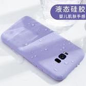 三星 S8 S9 Plus 手機殼 液態矽膠 全包保護套 超薄裸機手感 防摔軟殼 簡約 純色保護殼 S9Plus S8+ S9+
