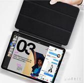 iPad Pro便攜保護套蘋果平板電腦2019新款12.9皮套11英寸硅膠超薄防摔男女款 PA3231『pink領袖衣社』