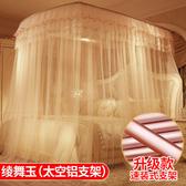 新款伸縮支架 公主風蚊帳 U型1.5米家用1.8m床加密2.0m加厚 網紅 蚊帳 藍嵐