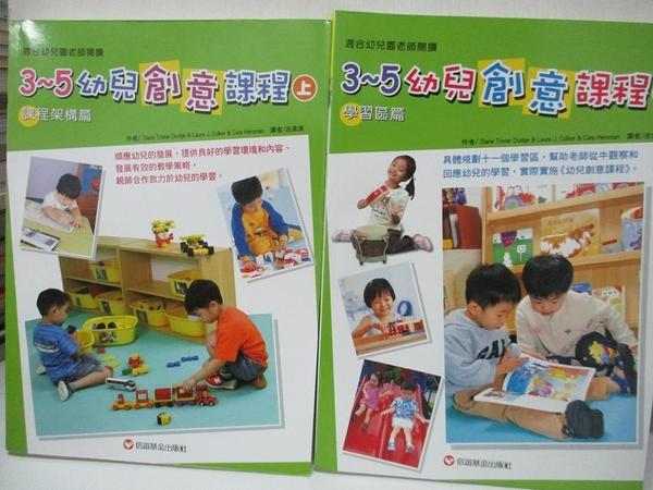 【書寶二手書T1/少年童書_EGJ】3-5幼兒創意課程_上下合售_Diane Trister Dodge
