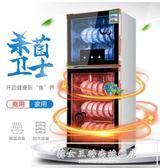 家用雙門不銹鋼消毒碗櫃立式高溫小型迷你臺消毒櫃商用大容量CY『韓女王』