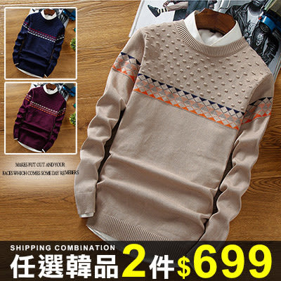 任選2件699長袖毛衣韓版休閒色塊點點圓領長袖上衣針織衫毛衣【08B-B0667】