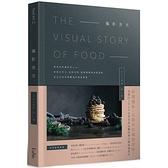 攝影食光(跟著食物攝影家Gia.掌握自然光.食物造型.情境構圖與後製重點.拍出有