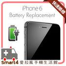 【愛拉風】iPhone6換電池 耗電 電...