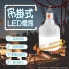 照明戶外LED充電燈泡 夜市地攤燈 停電應急燈