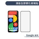 Google Pixel 5 滿版全膠鋼化玻璃貼 保護貼 保護膜 鋼化膜 9H鋼化玻璃 螢幕貼 H06X7