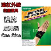 護手腕 能量護具 海伸 BP107