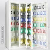 鑰匙櫃 鑰匙柜鐵藝500位鑰匙箱600位鑰匙柜多省鋼制鑰匙箱鑰匙牌 LN6009 【Sweet家居】