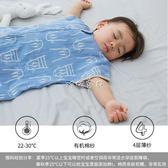 兒童睡袋 嬰兒紗布睡袋寶寶薄款純棉短袖睡袋分腿兒童空調房防踢被 珍妮寶貝