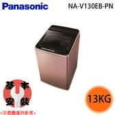 【Panasonic國際】13公斤 直立式變頻洗衣機 NA-V130EB-PN 免運費