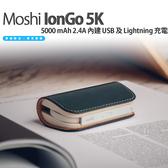 Moshi IonGo 5K 行動電源 5000 mAh 2.4A 內建 USB 及 Lightning 充電線 iPhone iPad