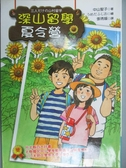 【書寶二手書T9/兒童文學_KLS】深山留學夏令營_中山聖子