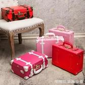 小型行李箱-復古手提箱子小行李箱PU皮箱女迷你旅行箱包密碼箱化妝箱家用便攜 YYP 糖糖日繫