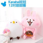 NORNS【Kanahei娃娃 12吋甜甜圈】正版卡娜赫拉 小雞P助 粉紅兔兔 絨毛玩偶 抱枕 玩具布偶 可愛禮物