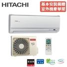 HITACHI日立冷氣 8-10坪 一對一變頻冷暖分離式冷氣 RAS-63HK1/RAC-63HK1 含基本安裝