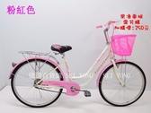 【億達百貨館】20005 新品 24吋自行車 淑女車 24吋腳踏車 整臺裝好出貨 限量特價~