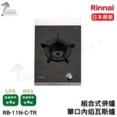 《林內牌》日本原裝進口組合式併爐 單口內焰瓦斯爐 玻璃內焰爐 RB-11N-C-TR