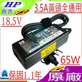HP 18.5V,3.5A 充電器(原廠)-Compaq 變壓器- 65W,EVO N100,E300,N150,N200,N1000,N400c N410c,N600c,N610c