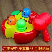 大號敲擊果蟲打地鼠嬰幼兒童寶寶早教益智力玩具    蜜拉貝爾