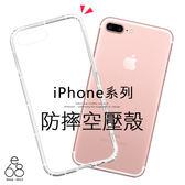 空壓殼 蘋果 Apple iPhone X Xs XR 8 7 6 6s Plus 5 5s SE 手機殼 保護殼 透明 防摔 氣囊 手機套 軟殼 保護套