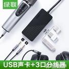 usb聲卡外置免驅台式機筆記本電腦外接帶hifi耳機轉換器HUB3.0高速分線器擴展一拖四 快意購物網