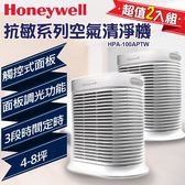 3/22-3/27《 2台 優惠價 》Honeywell 抗敏系列空氣清淨機 HPA-100APTW