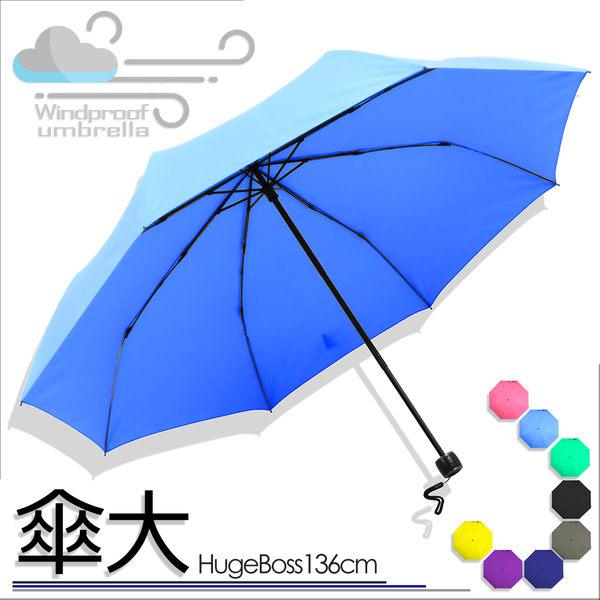 【Snowout】傘大-超大型三人傘 /傘雨傘抗UV傘自動傘大傘折疊傘防風傘防曬傘黑膠傘遮陽傘洋傘+4
