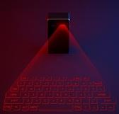 鐳射激光投影鍵盤安卓手機ipad平板蘋果無線藍牙虛擬鍵盤
