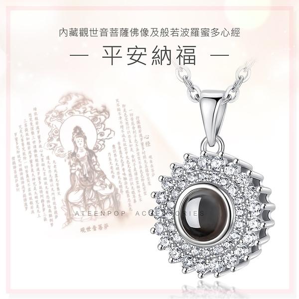 925純銀項鍊 ATeenPOP 華麗圓舞曲 光投影項鍊 佛經 心經 佛教 觀世音菩薩 母親節禮物 送刻字