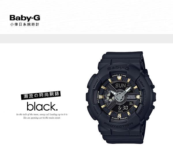 BABY-G BA-110GA-1A 個性女錶 BA-110GA-1ADR 現貨!