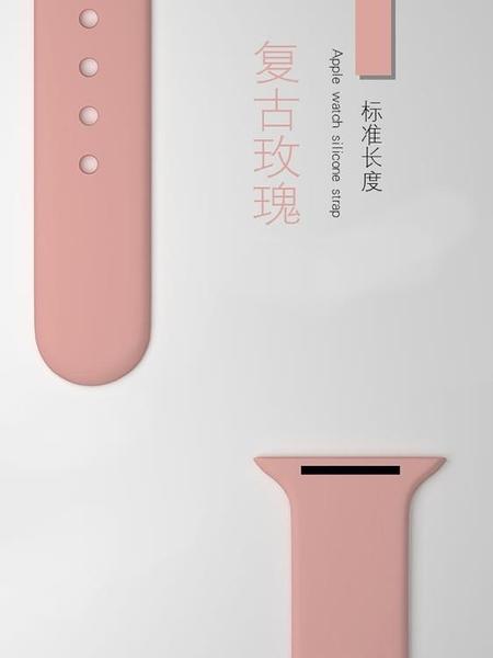 錶帶 Apple watch矽膠運動表帶iwatch 1/2/3/4代通用42mm38蘋果手錶表帶iwatch潮男女生40mm44 童趣潮品