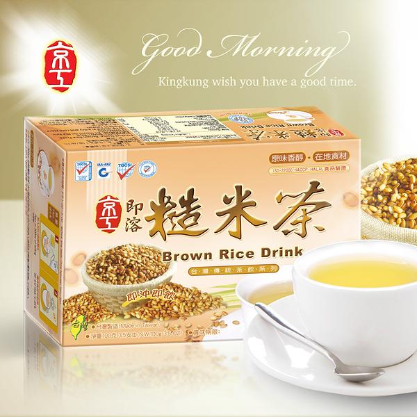 【京工】即溶糙米茶 (10入)