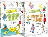 轉轉右腦觀察力+故事力套書(我的百變人物畫:激發孩子的觀察力!+我的歡樂漫畫本...