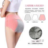 (百貨週年慶)生理褲女生生理內褲月經期大尺碼中腰防漏棉質大姨媽高腰衛生褲