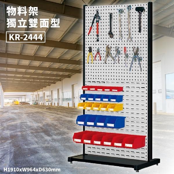 【天鋼】KR-2444 雙面獨立型 物料整理架 (圖內陳列物另購) 背掛版 工具 零件 物料