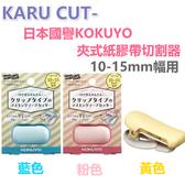 【京之物語】日本國譽KOKUYO 夾式紙膠帶切割器 隨身膠台 紙膠帶台10-15mm 現貨