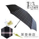 雨傘 ☆萊登傘☆ 防撥水 超大傘面 可遮三人 格紋布 123cm自動傘 先染色紗 鐵氟龍 Leighton 黑粉格紋