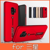 三星 Note9 S9 S9 Plus 百變雷神系列 手機殼 支架 全包邊 防摔 保護殼
