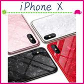 Apple iPhoneX 5.8吋 貝殼紋背蓋 鋼化玻璃背板保護套 炫亮貝紋手機殼 全包邊手機套 軟邊保護殼