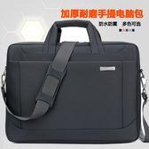 宏基華碩戴爾12寸1415寸15.6寸17.3寸男女單肩手提筆電電腦包 免運