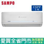 (全新福利品)SAMPO聲寶5-7坪1級AU/AM-QC36DC變頻冷暖空調_含配送到府+標準安裝【愛買】