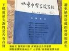 二手書博民逛書店罕見山東中醫學院學報1986年第三期Y403679