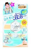 【京之物語】日本代購毛穴職人夏季冷感BB霜自然肌色SPF50+-預購商品