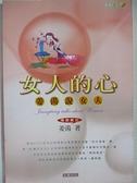 【書寶二手書T8/兩性關係_IDA】女人的心-美湯說女人_姜湯