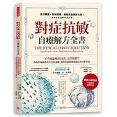 對症抗敏自療解方全書(64種過敏原侵害完全阻斷.疫學醫師教你打造保護網.預防與緩